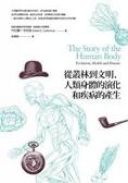 從叢林到文明-人類身體的演化和疾病的產生