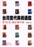 台灣當代美術通鑑:藝術家雜誌30年版