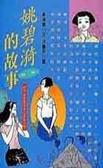姚碧漪的故事 (中)