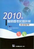 2010年醫師國考試題詳解