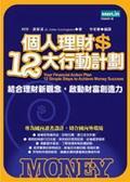 個人理財12大行動計劃