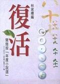 復活:爾雅版「年度小說選」八十八至九十一年小說第三十二集