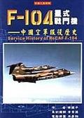 F-104星式戰鬥機:中國空軍服役歷史
