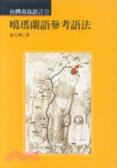 噶瑪蘭語參考語法