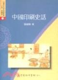 中國印刷史話