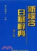 鴻儒堂新綜合日華辭典