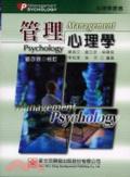 管理心理學