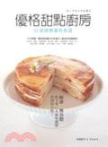 優格甜點廚房:32道健康優格食譜