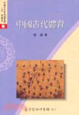 中國古代體育