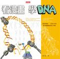 看漫畫-學DNA