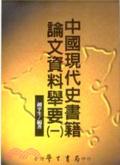 中國現代史書籍論文資料舉要