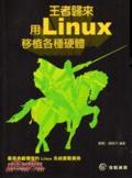 王者歸來:用Linux移植各種硬體