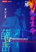 灼熱的生命:台灣搖滾先驅薛岳
