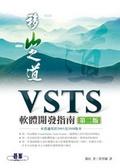 移山之道:VSTS軟體開發指南