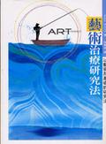 藝術治療研究法:以藝術為基礎的研究法