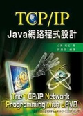 TCP/IP Java網路程式設計