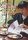 相遇-台北咖啡館