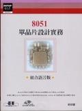 8051單晶片設計實務:組合語言版