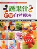 蔬果汁對症自然療法