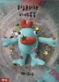 幸福魚缸裡的碎星星
