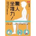 驚人坐推力!:改變坐姿3公分-贅肉消、身形正、肩頸腰不再痛!