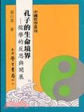 孔子的生命境界:儒學的反思與開展