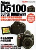 Nikon D5100數位單眼相機完全解析:小巧的實力派單眼相機D5100完全解析