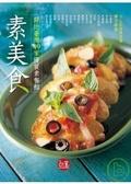 素美食:評比臺灣49家優質素餐館