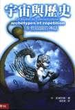 宇宙與歷史:永恆回歸的神話