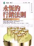 永恆的行銷法則:千錘百鍊的28條金科育律