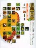 昆蟲圖鑑2:臺灣七百六十種昆蟲生態圖鑑
