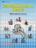 居家服務補助使用者狀況調查報告.96年=Report of the home care subsidy user condition survey