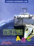 海運術語ABC