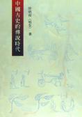 中國古史的傳說時代