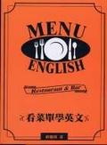 看菜單學英文