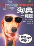 狗典一籮筐:你的第一本狗收藏百科