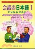 会話の日本語:ドリル&タスク