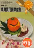 家庭實用蔬果盤飾