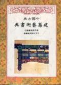 中國古典建築藝術畫典