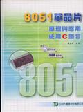 8051單晶片原理與應用:使用C語言