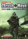 遊戲藝術工場:ZBruh+Myay次世代遊戲人物與機械全案解密