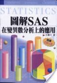 圖解SAS在變異數分析上的應用