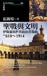 聖戰與文明:伊斯蘭與世界政治首部曲(610 AD.~1914 AD.)