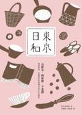 東京日和:吉祥寺.西荻窪.下北澤:雜貨與書、老咖啡與好食物的美好生活散步