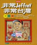 非常Jeffrey- 非常台灣