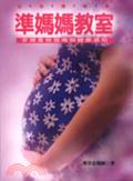 準媽媽教室:孕婦產檢指南與健康須知