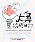 大鼻的抗癌日記:用樂觀增強免疫力!用幽默笑死癌細胞!