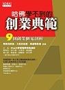 哈佛學不到的創業典範:9個台灣科技創業個案剖析