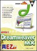 Dreamweaver MX網頁製作真EZ