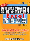 超說服力數據資料視覺化鐵則:Excel徹底活用